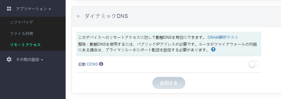 after disable ddns